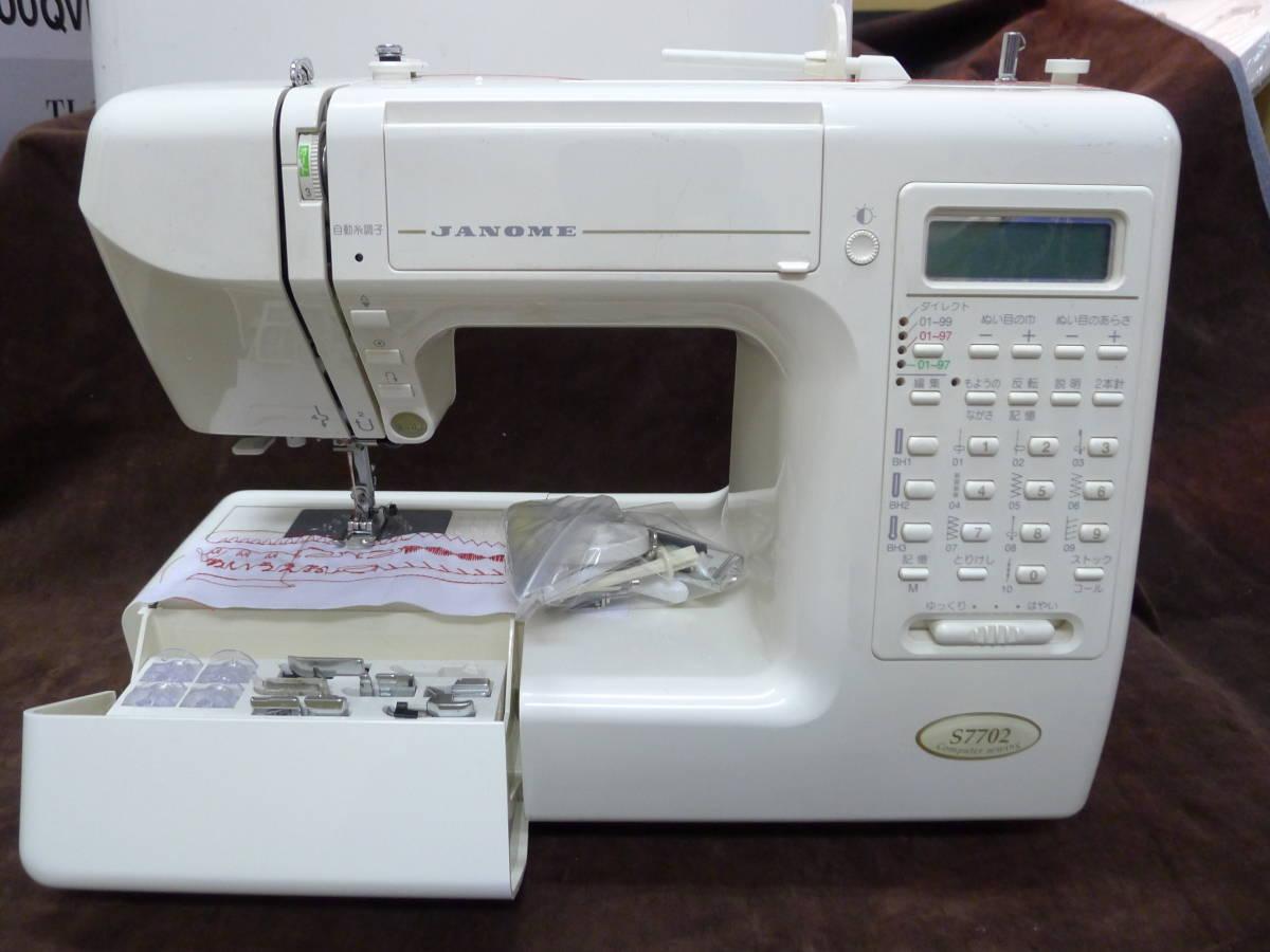 中古品 調整済み ジャノメ ミシン S7702 日本製