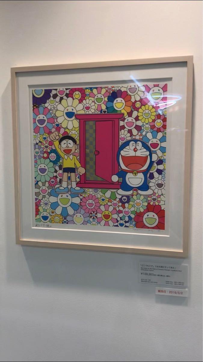 未開封 村上隆 ドラえもん 版画 シルクスクリーン 「どこでもドア」でお花畑にやって来た! KAIKAI KIKI カイカイキキ