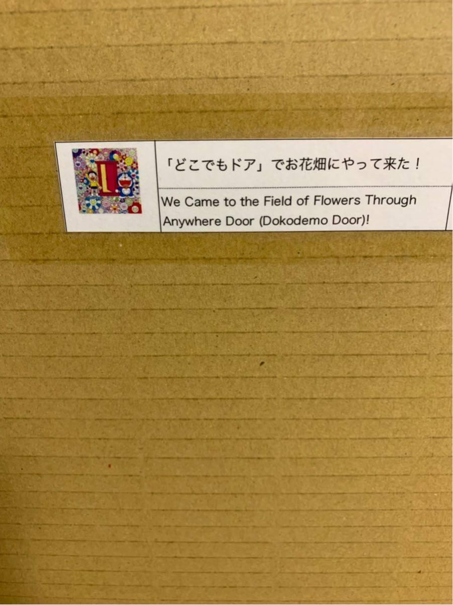 未開封 村上隆 ドラえもん 版画 シルクスクリーン 「どこでもドア」でお花畑にやって来た! KAIKAI KIKI カイカイキキ_画像2