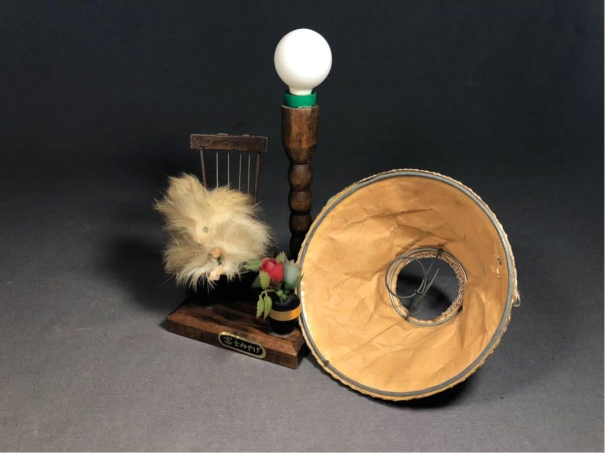 昭和レトロ スタンドライト 卓上ランプ 木製 電笠 電傘 ランプ デスクライト 照明器具 間接照明 インテリア 富士みやげ 人形 当時物_画像9