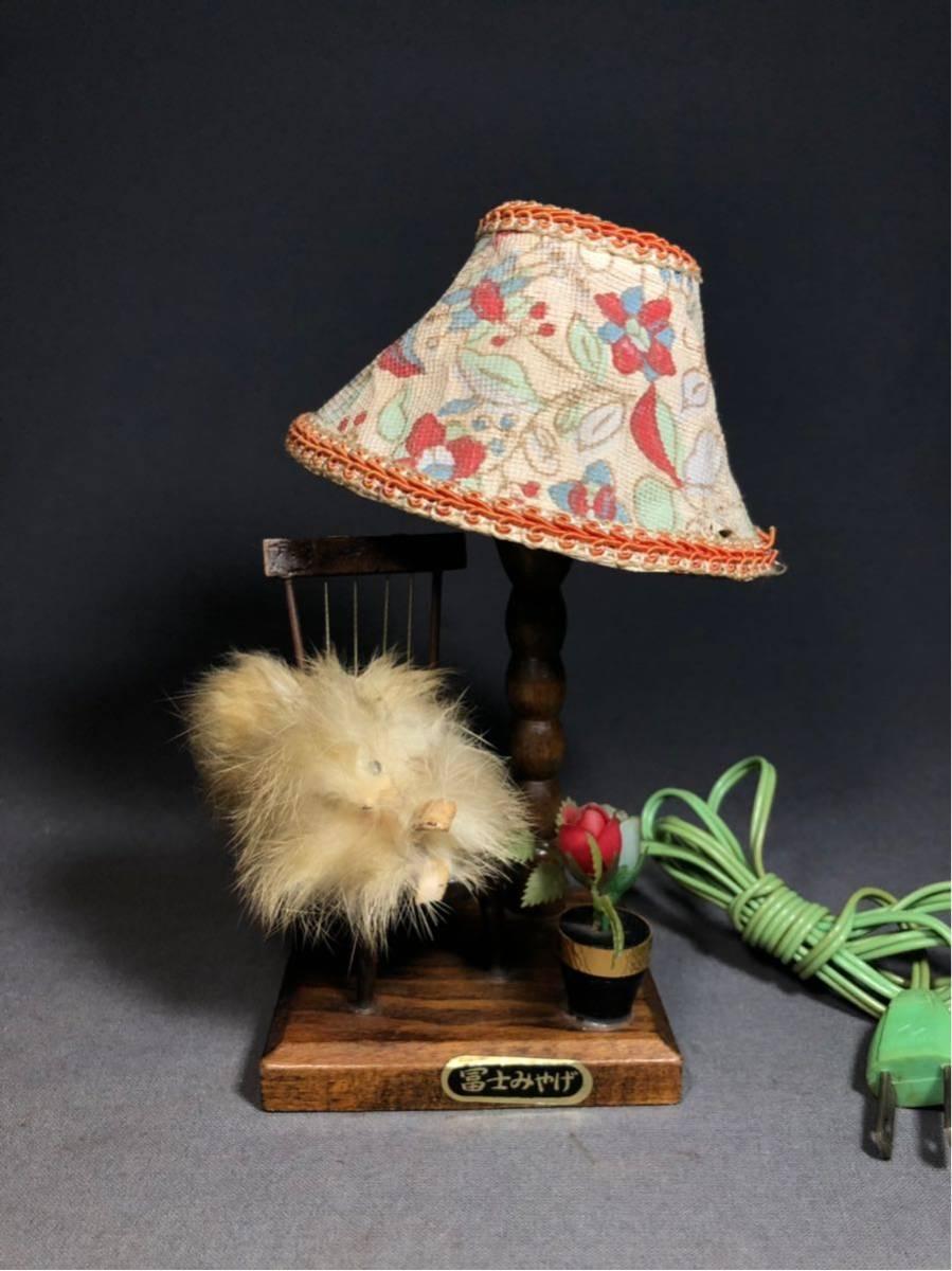 昭和レトロ スタンドライト 卓上ランプ 木製 電笠 電傘 ランプ デスクライト 照明器具 間接照明 インテリア 富士みやげ 人形 当時物_画像3