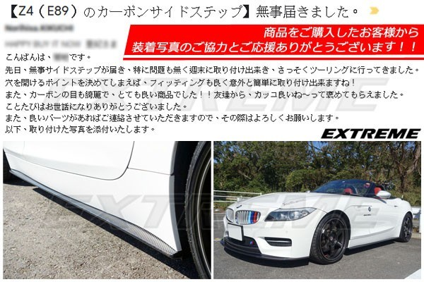 大好評!BMW Z4 E89 Mスポーツサイド スカートエクステンション スポイラー 3タイプ 艶あり黒 限定色塗装 2009+_画像2