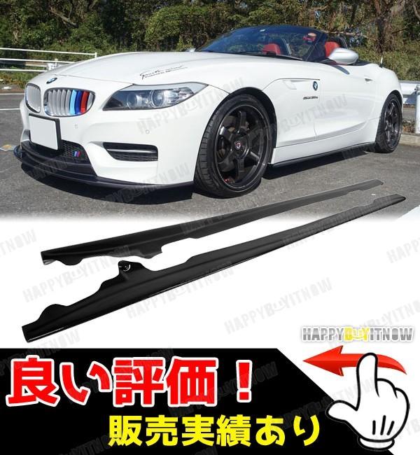 大好評!BMW Z4 E89 Mスポーツサイド スカートエクステンション スポイラー 3タイプ 艶あり黒 限定色塗装 2009+_画像1