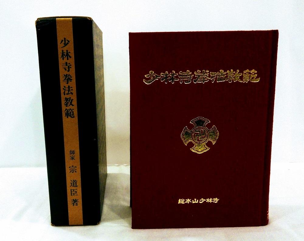 少林寺拳法教範 改訂新版 署名 落款入り/宗道臣_画像2