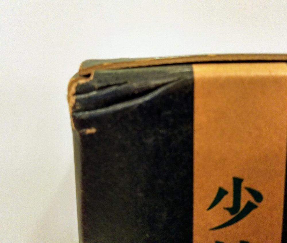 少林寺拳法教範 改訂新版 署名 落款入り/宗道臣_画像8