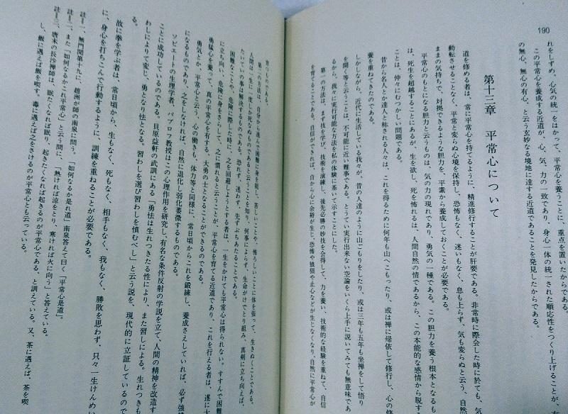 少林寺拳法教範 改訂新版 署名 落款入り/宗道臣_画像4