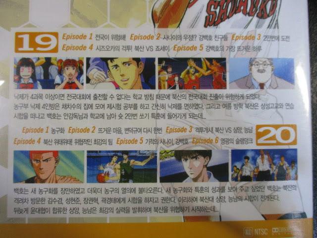 ◆スラムダンク FULL SET DVD 10点セット◆SLAMDUNK 音声 日本語 韓国語 字幕♪即決時送料無料有r-10320_画像9
