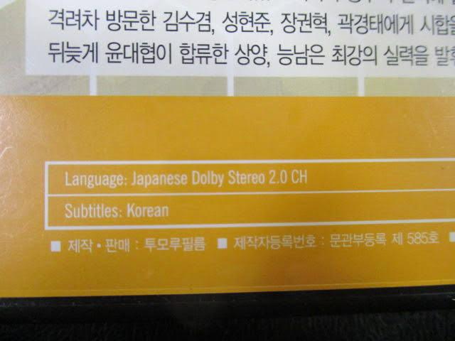◆スラムダンク FULL SET DVD 10点セット◆SLAMDUNK 音声 日本語 韓国語 字幕♪即決時送料無料有r-10320_画像10