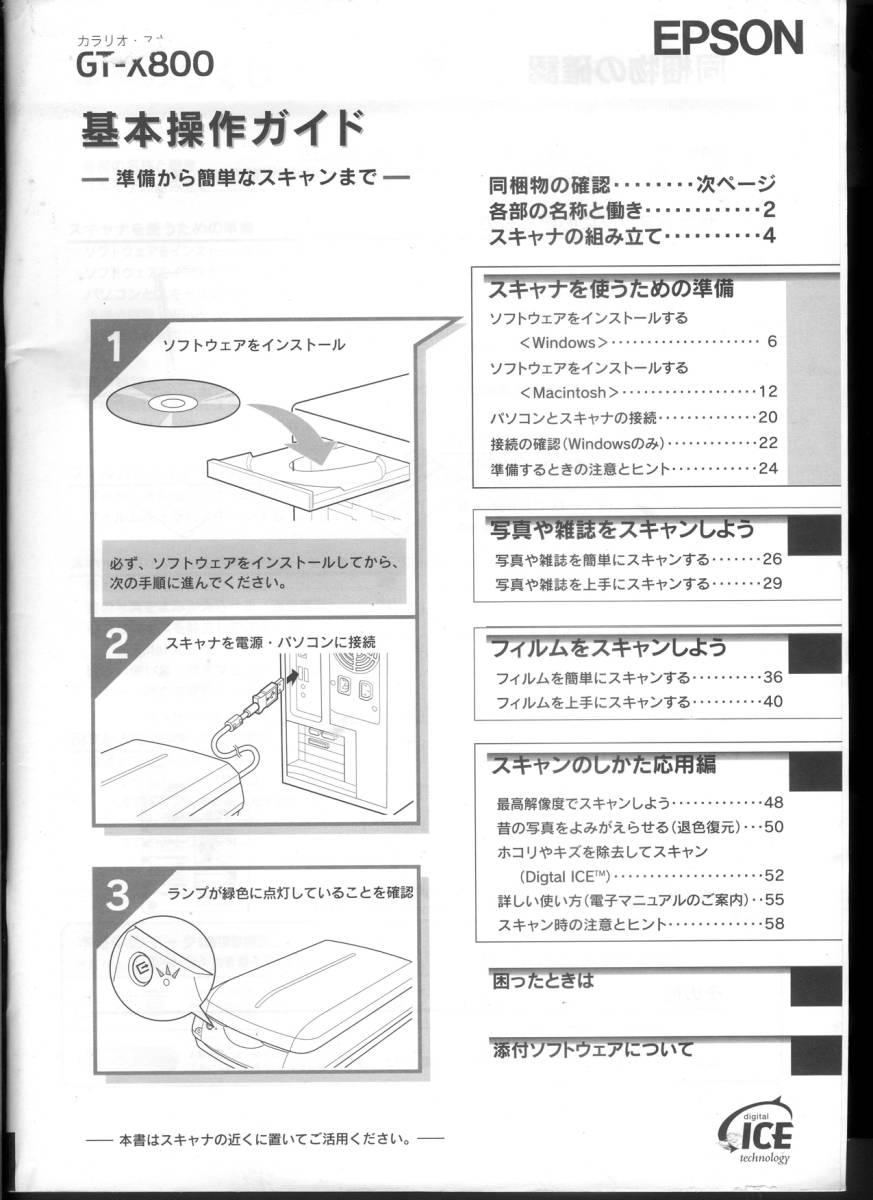EPSON GT-X800 中古可動品_画像5