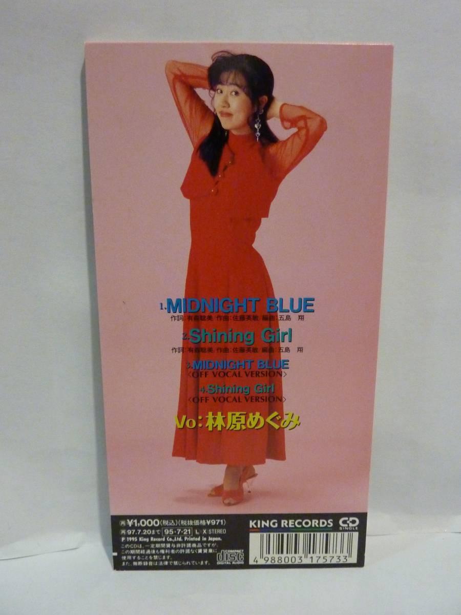 【CDシングル】林原めぐみ MIDNIGHT BLUE/Shining Girl 映画スレイヤーズ主題歌【中古品】KIDA 108_画像2