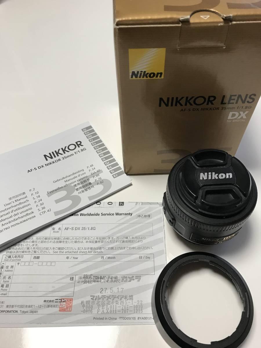 ニコン★35mm f/1.8 DX★Nikon 単焦点