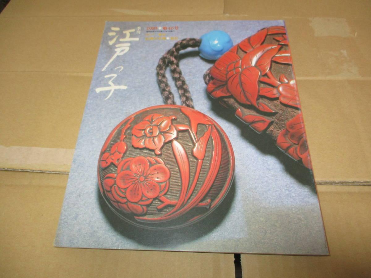 雑誌 江戸っ子 根付 6ページ 象牙彫刻