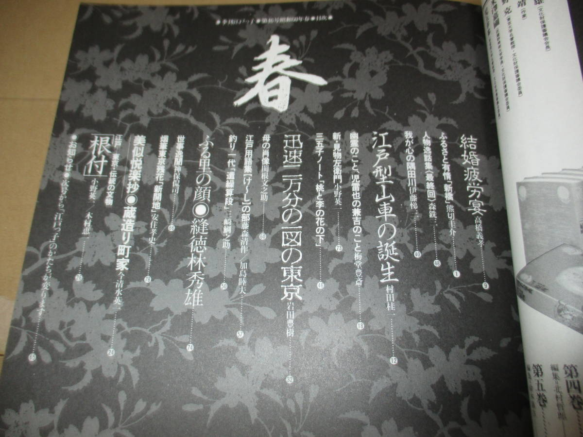 雑誌 江戸っ子 根付 6ページ 象牙彫刻_画像2