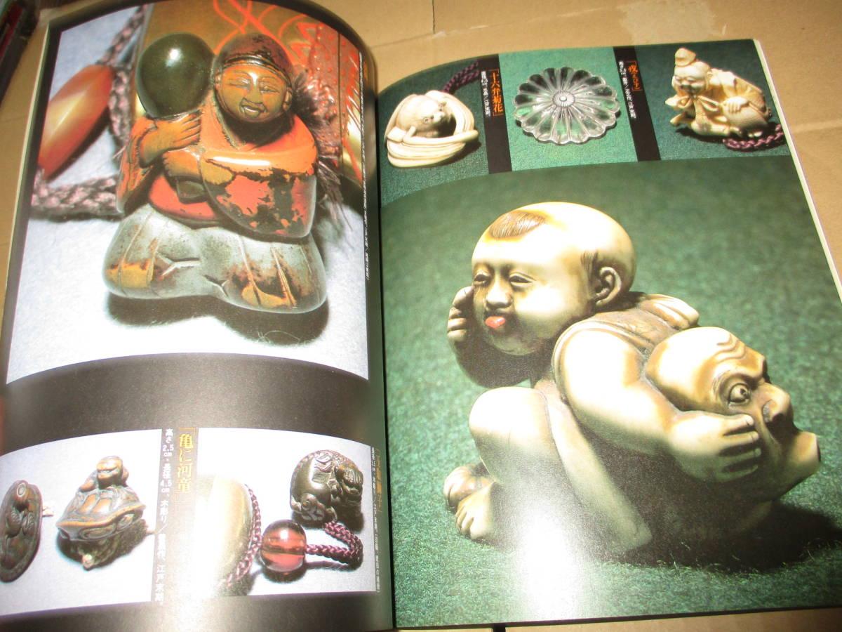 雑誌 江戸っ子 根付 6ページ 象牙彫刻_画像4
