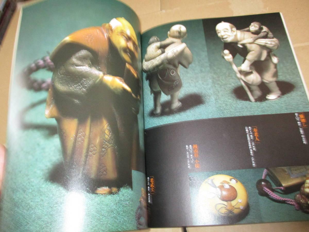 雑誌 江戸っ子 根付 6ページ 象牙彫刻_画像5