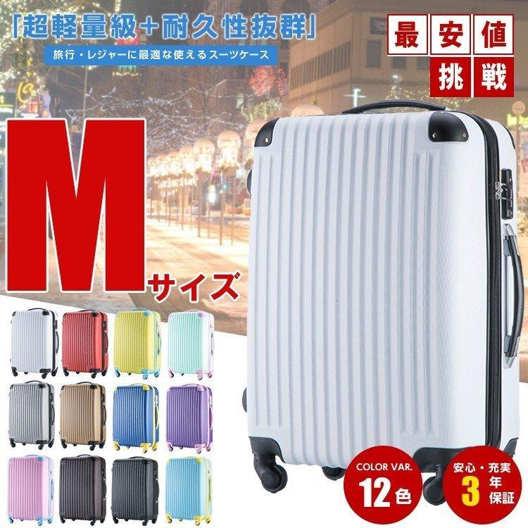 fd4a3a65b7 代購代標第一品牌- 樂淘letao - 安心3年保証超軽量スーツケースMサイズ中型TSAロック搭載海外旅行キャリーケースキャリーバッグトラベルデパート