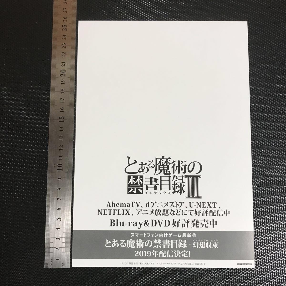 AnimeJapan 2019 とある魔術の禁書目録III イラストカード インデックス 上条当麻 御坂美琴 一方通行 アニメジャパン anime japan 配布_裏