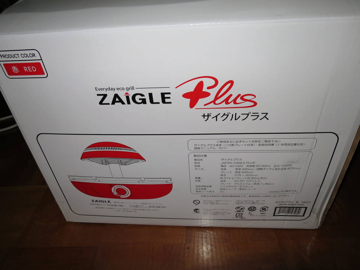 ★定価42,984円 美品! ザイグルプラス レッド JAPAN-ZAIGLE PLUS 使用2回のみ★_画像1