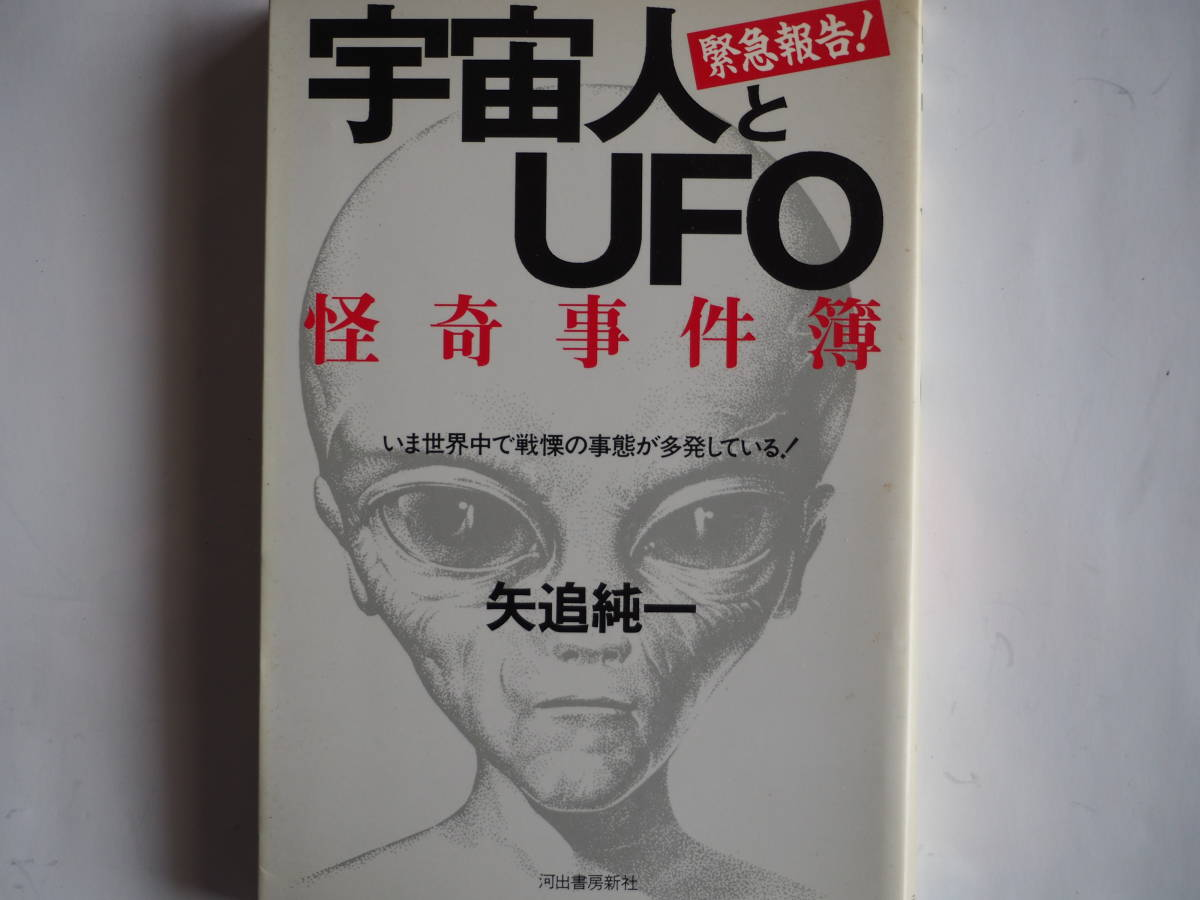 総省 ufo 国防