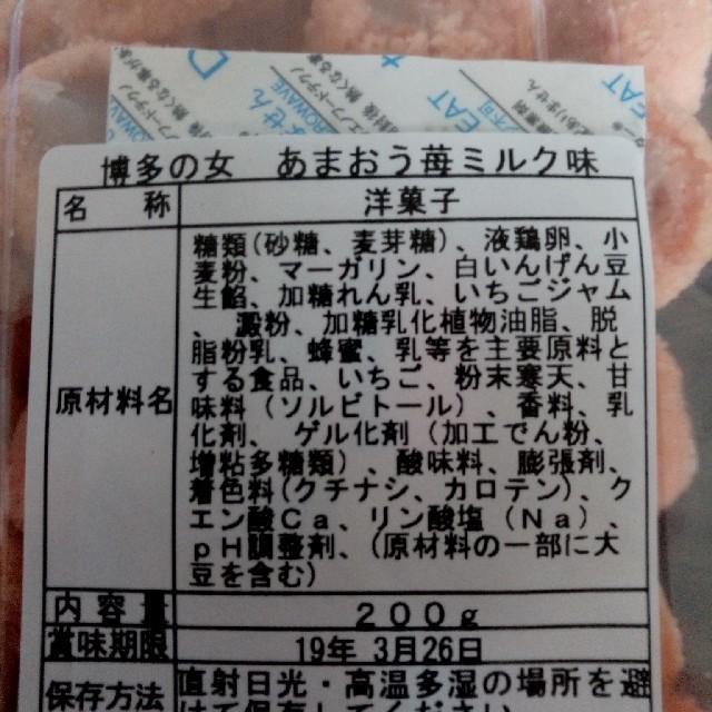 【あまおう苺ファンへ】博多の女切れ端 あまおうミルク苺3袋 #1_画像5
