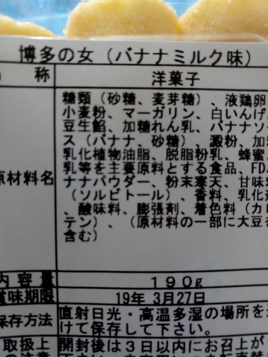 【レア品バナナミルクと餡の組み合わせ】博多の女切れ端 バナナミルク・餡入バームクーヘンセット#2_画像2