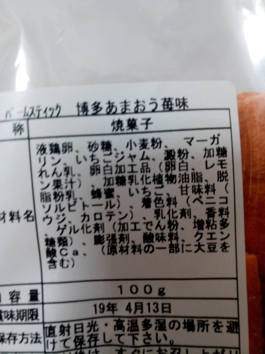 【レア品】チョコスティック八女抹茶味