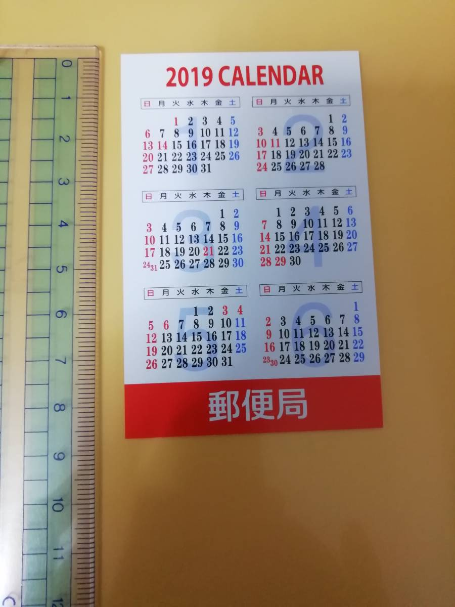 Post Office Calendar 2019 post office pocket calendar 2019 year prompt decision Point