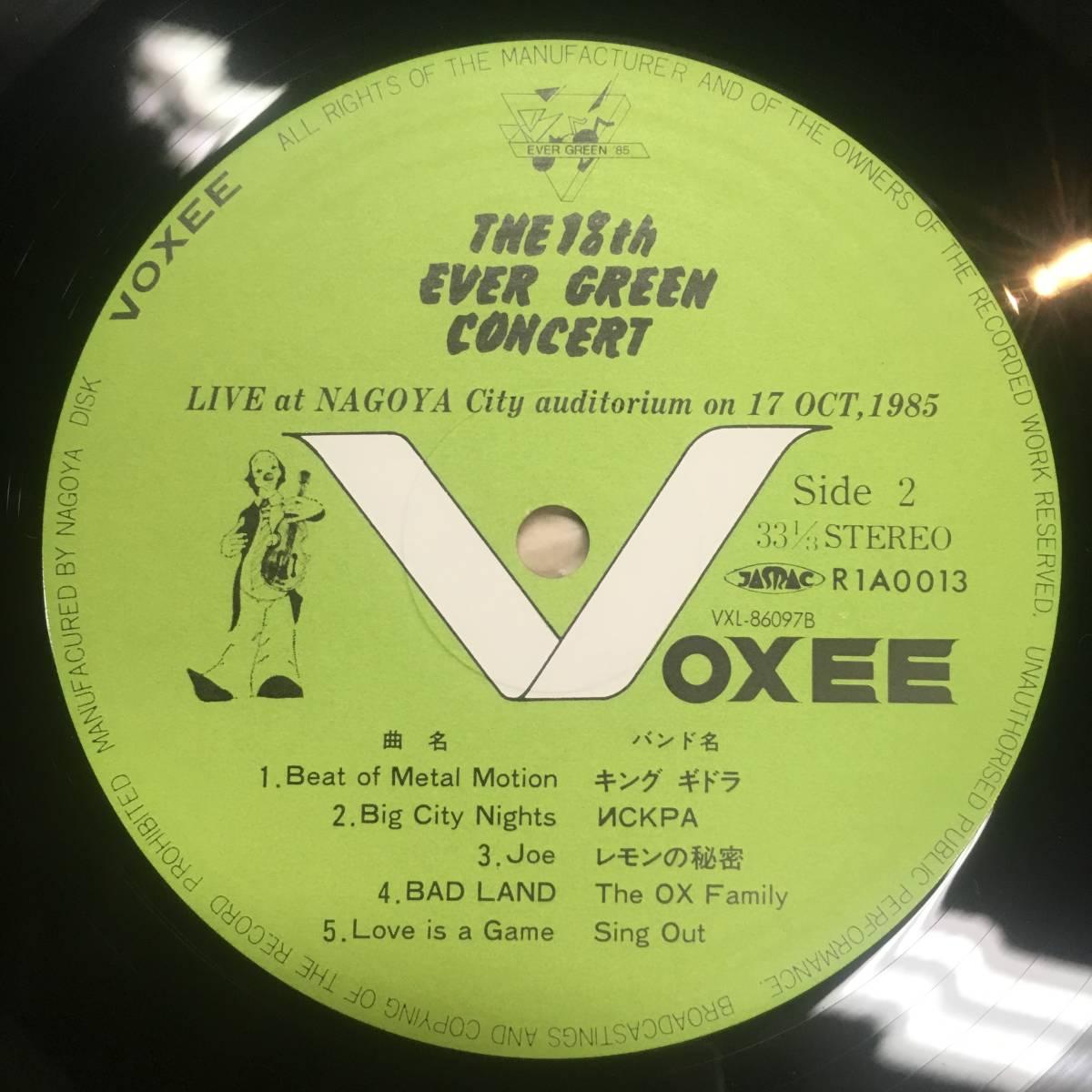 自主盤オムニバスLP!THE 18th EVER GREEN CONCERT VOXEE VXL-86097 1985年 名古屋 code mo. art cox 8 The Mule LANZE レモンの秘密 _画像6