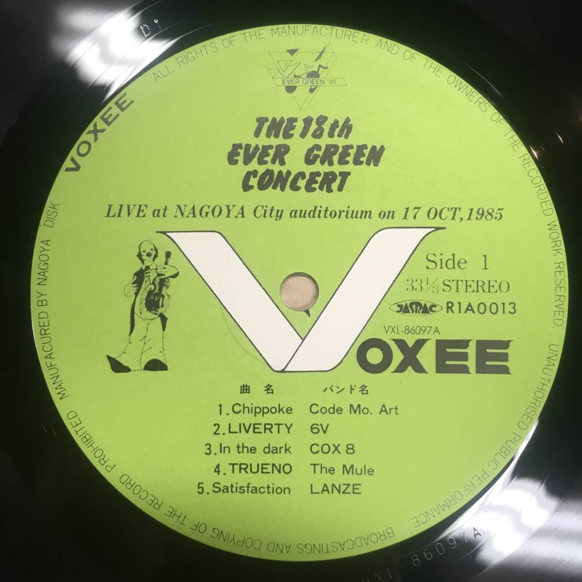 自主盤オムニバスLP!THE 18th EVER GREEN CONCERT VOXEE VXL-86097 1985年 名古屋 code mo. art cox 8 The Mule LANZE レモンの秘密 _画像5