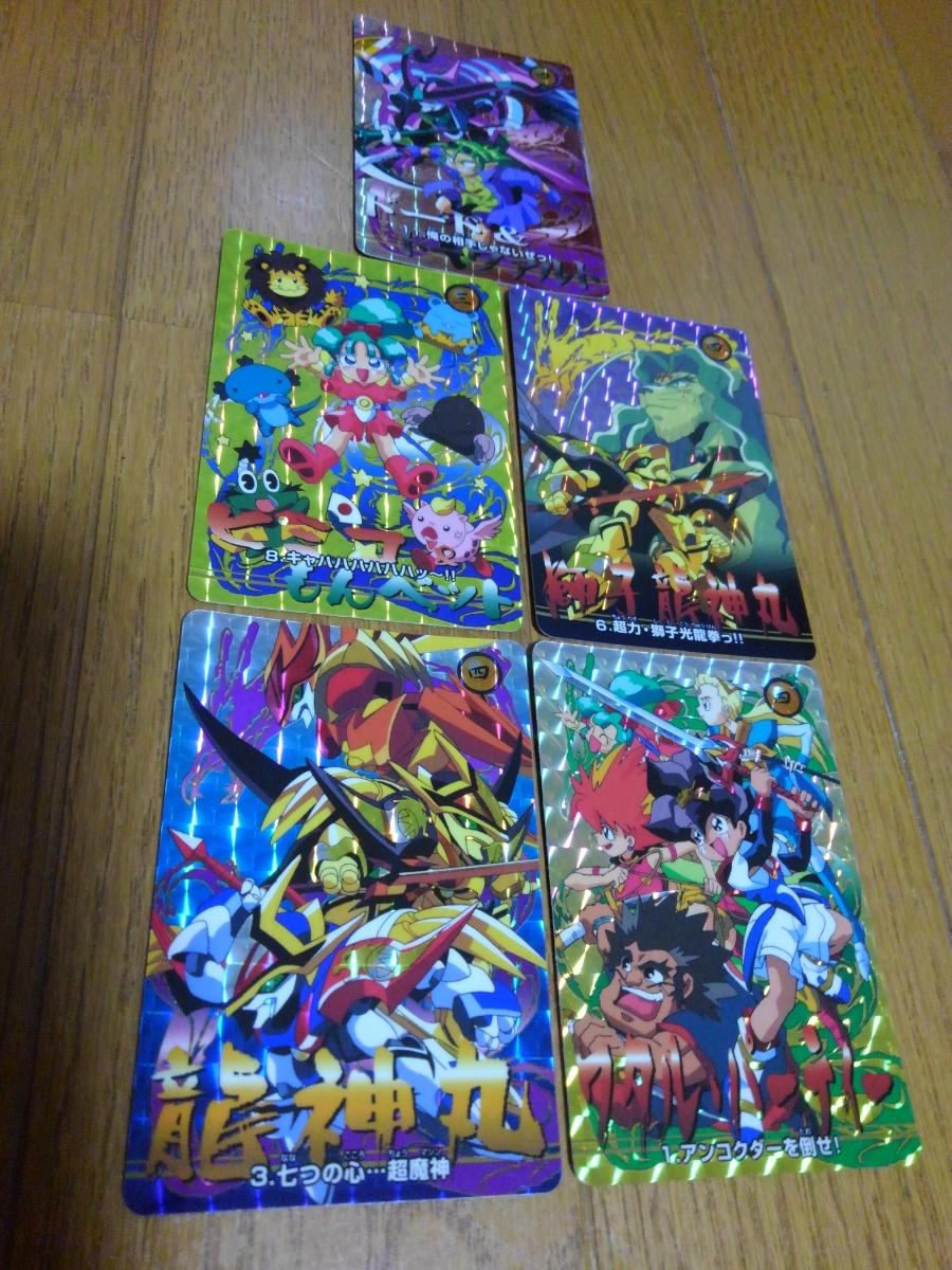 送料無料 状態良好 超魔神英雄伝 ワタル バンダイ カード 5枚セット カードダス