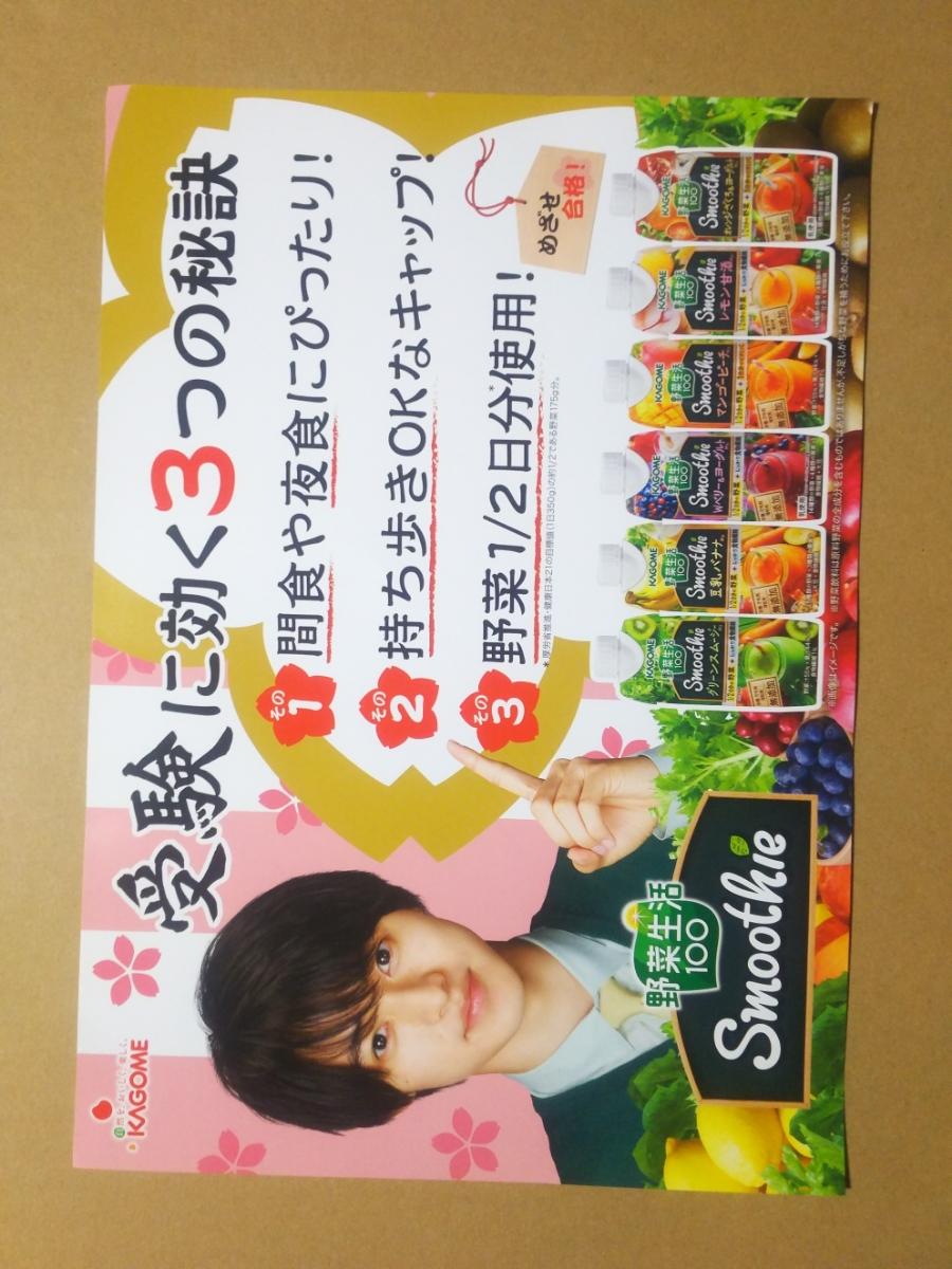 最新 山崎賢人 KAGOME カゴメ ポスター 非売品 野菜生活100 未使用 30㎝×21㎝