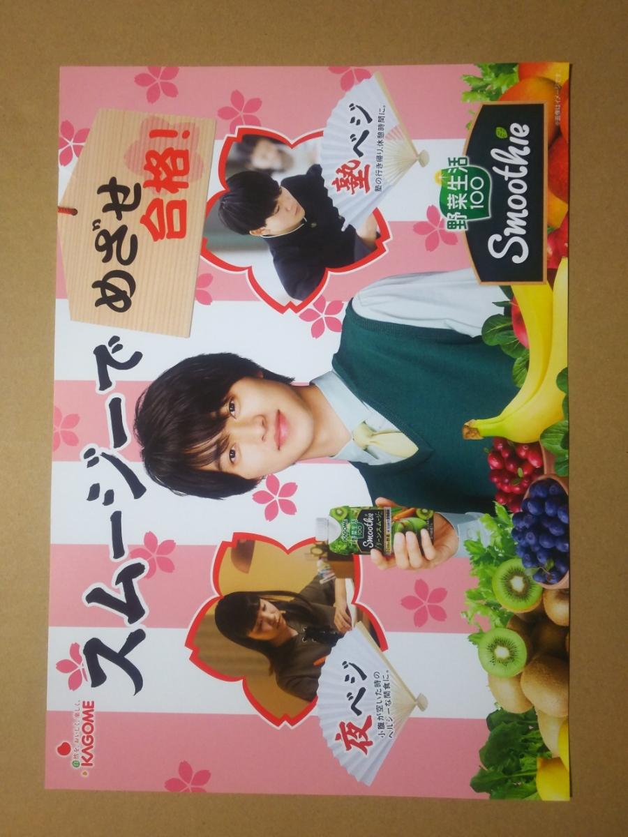 最新 山崎賢人 非売品 KAGOME カゴメ ポスター スムージーでめざせ合格! 未使用 30㎝×21㎝ POP