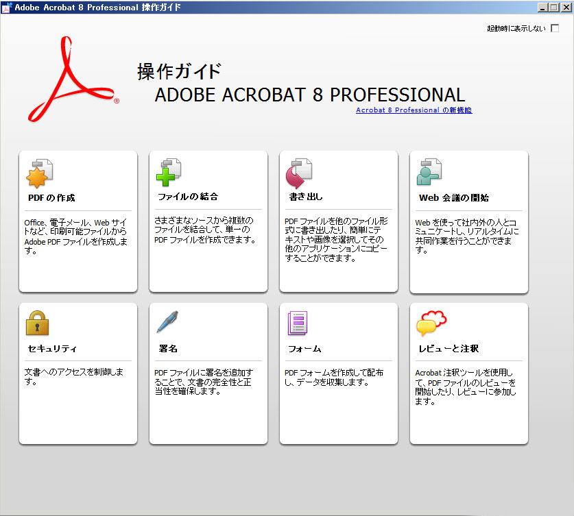 代購代標第一品牌- 樂淘letao - ◇ Adobe【CS3】◇ アクロバット