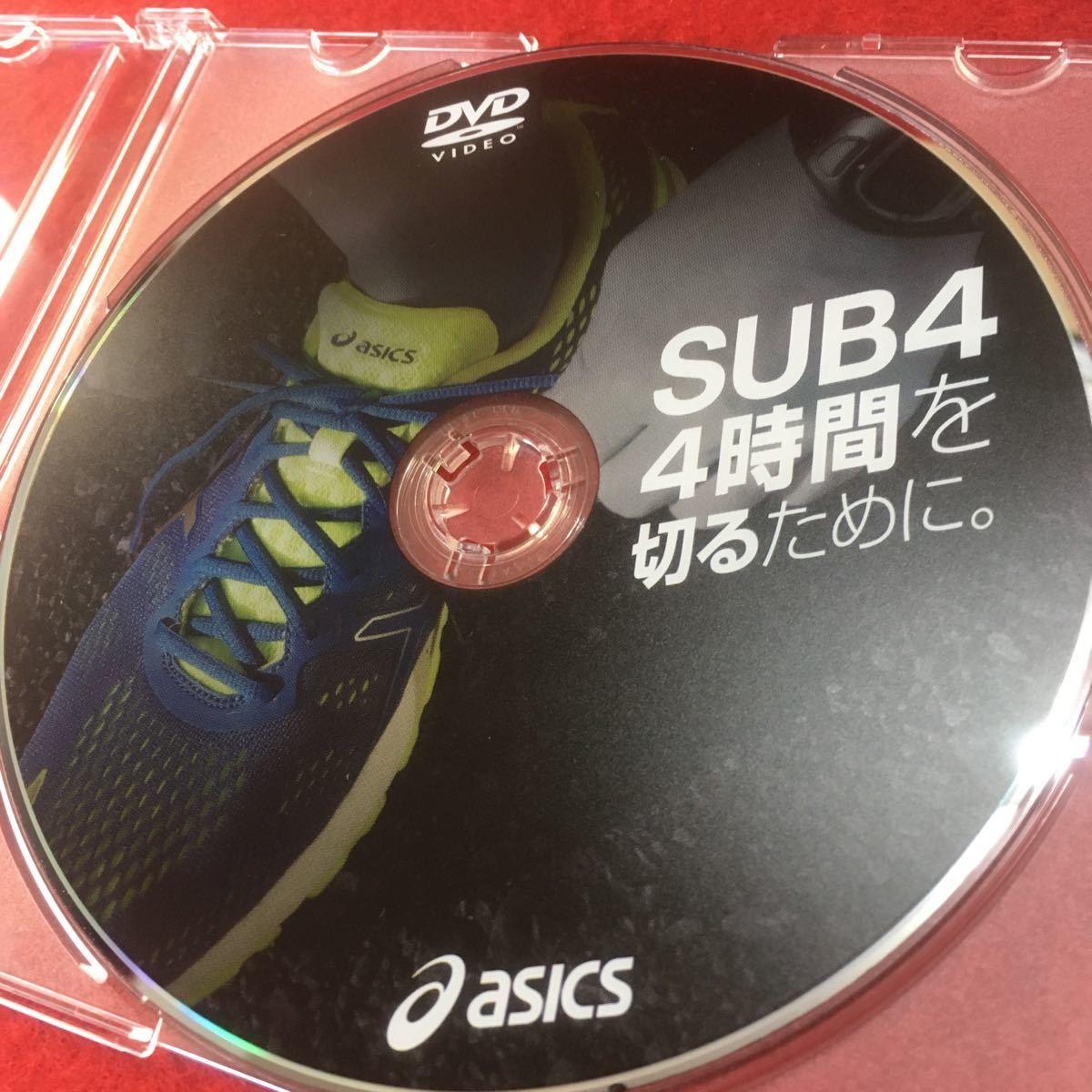 希少★送料無料★asics アシックス SUB4 4時間を切るために DVD フルマラソン トレーニング方法 サブ4 レース 検索 東京マラソン 大阪 那覇