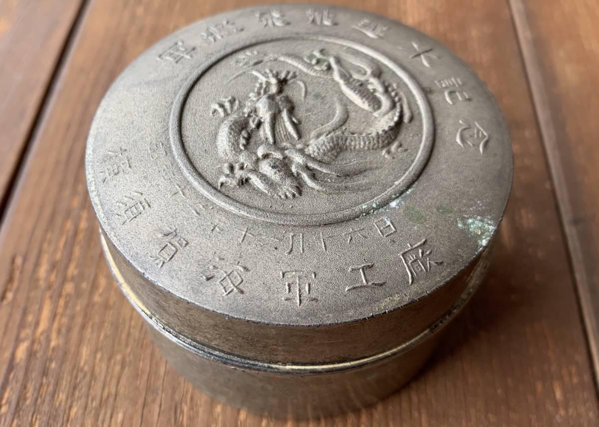 軍艦 飛龍 進水記念アンティーク横須賀 海軍 工厳ミリタリー昭和十二年十一月十六日 日本海軍 日本軍 自衛隊 防衛 戦争 当時もの中古 真鍮