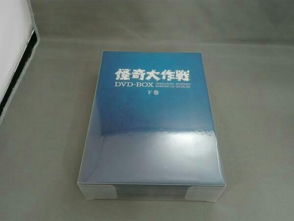 DVD 怪奇大作戦 DVD-BOX 下巻_画像1
