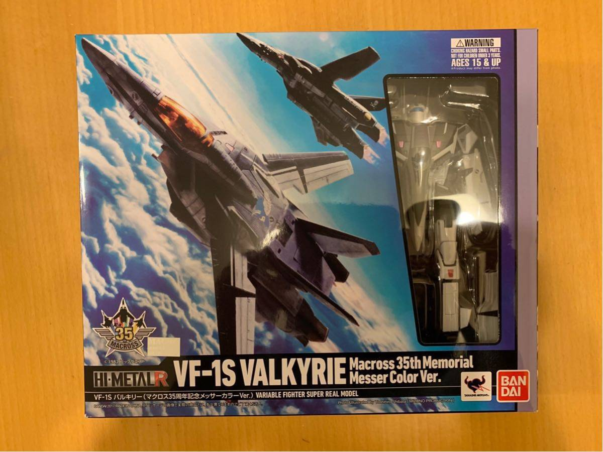 HI-METAL R VF -1S、バルキリー、限定メッサーカラー
