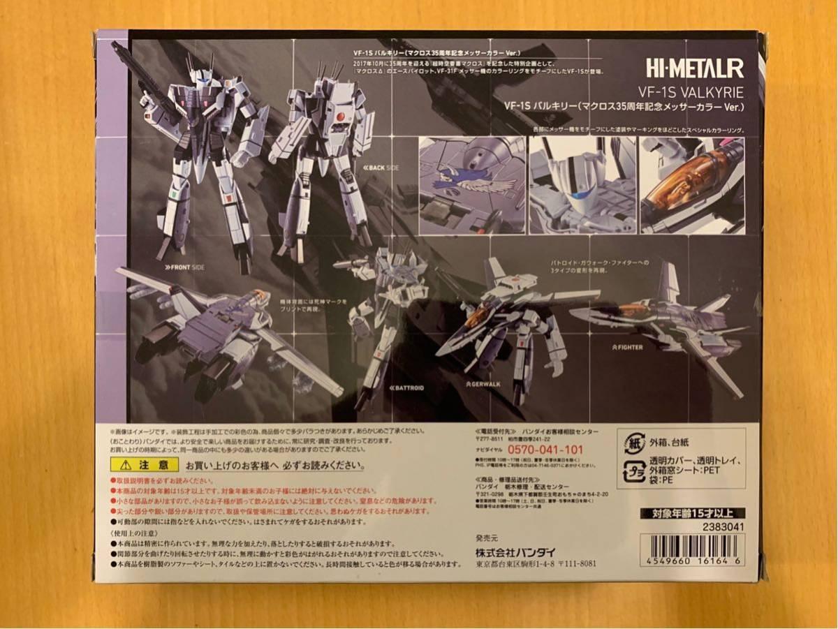 HI-METAL R VF -1S、バルキリー、限定メッサーカラー_画像2
