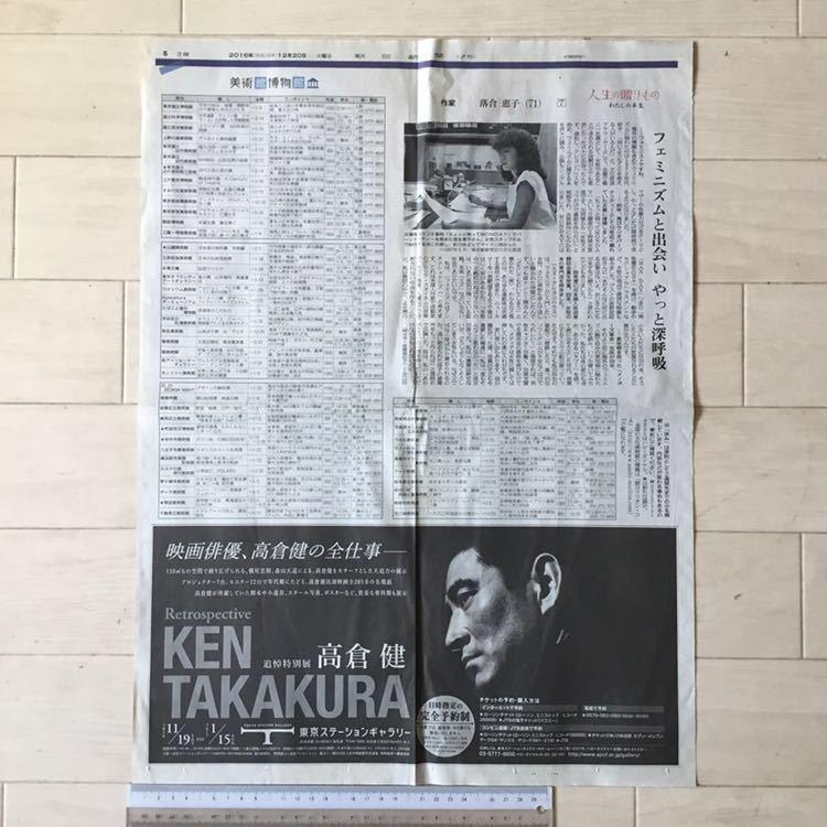 値下↓高倉健 追悼特別展 Retrospective KEN TAKAKURA 朝日新聞記事紙面161220_画像3