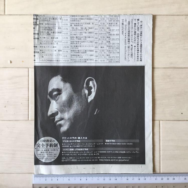 値下↓高倉健 追悼特別展 Retrospective KEN TAKAKURA 朝日新聞記事紙面161220_画像4