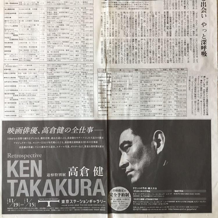 値下↓高倉健 追悼特別展 Retrospective KEN TAKAKURA 朝日新聞記事紙面161220_画像2