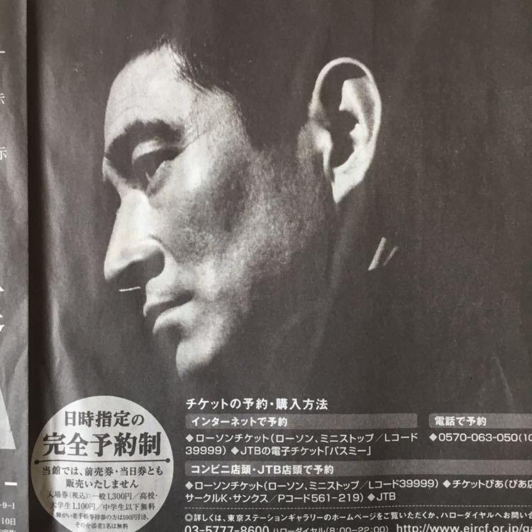 値下↓高倉健 追悼特別展 Retrospective KEN TAKAKURA 朝日新聞記事紙面161220_画像1
