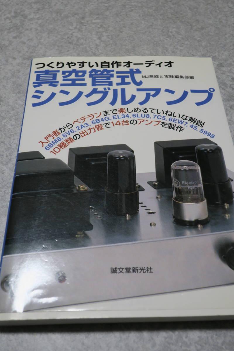 6b4g Amplifier