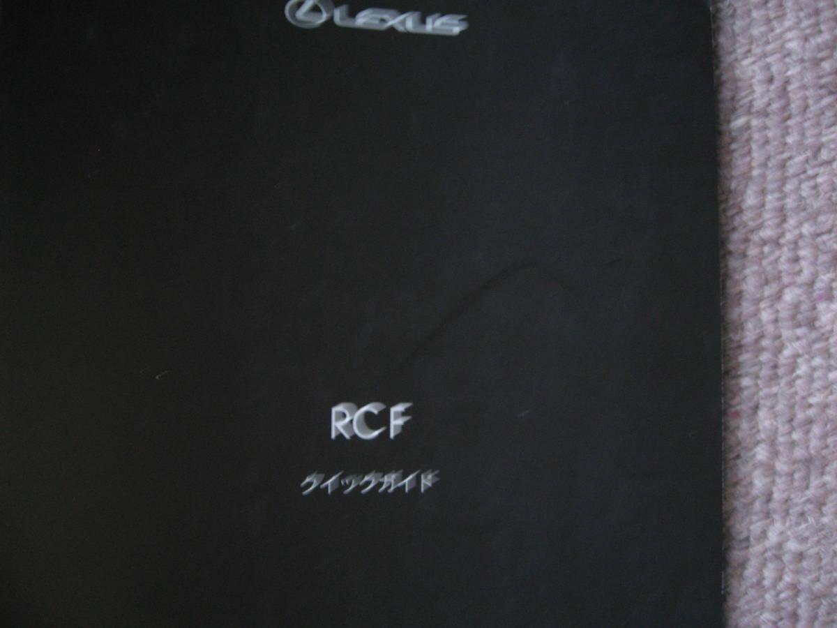 送料無料代引可即決《USC10系レクサスRC F純正クイックガイド取扱説明書オーナーズマニュアル取扱書RCF専用限定品トヨタ本文ページほぼ新品_画像1