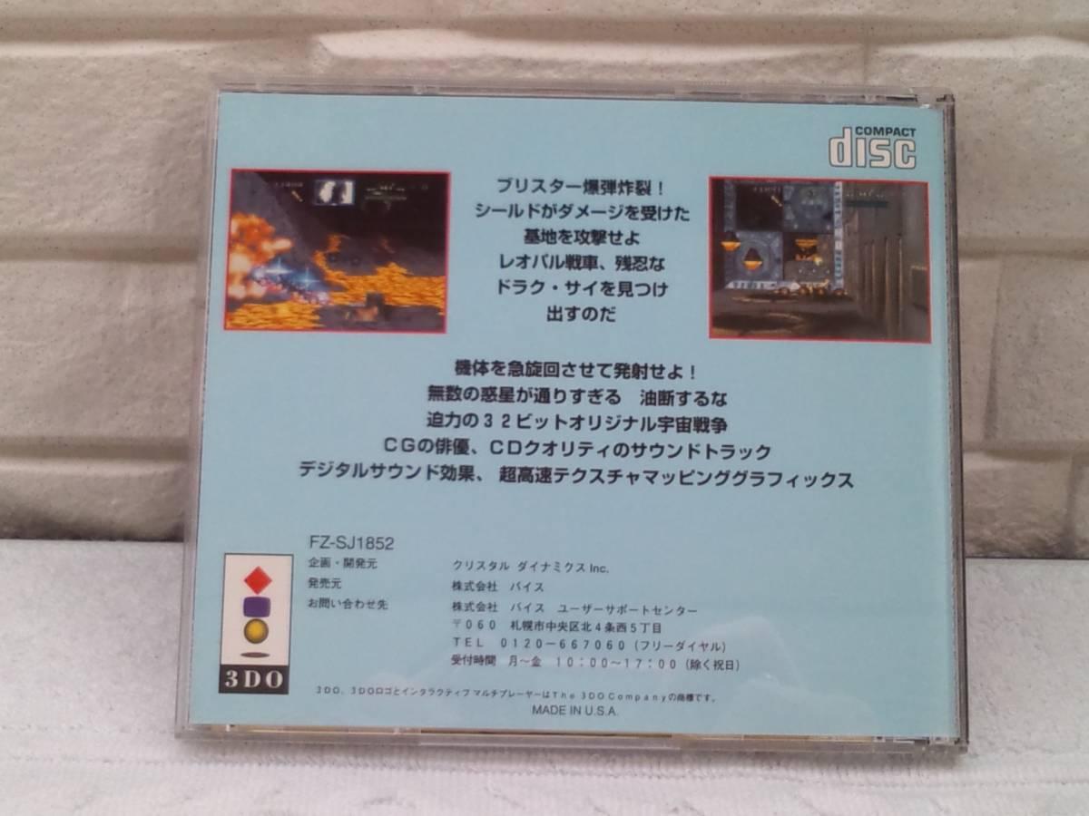 (管理番号X0093)中古品 3DO用ゲームソフト「TOTAL ECLIPSE(トータルイクリプス)」(FZ-SJ1852)