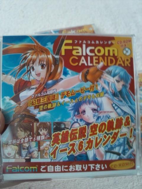 (管理番号X0137)非売品 日本ファルコム販促用DemoCD 未開封品3個_画像3