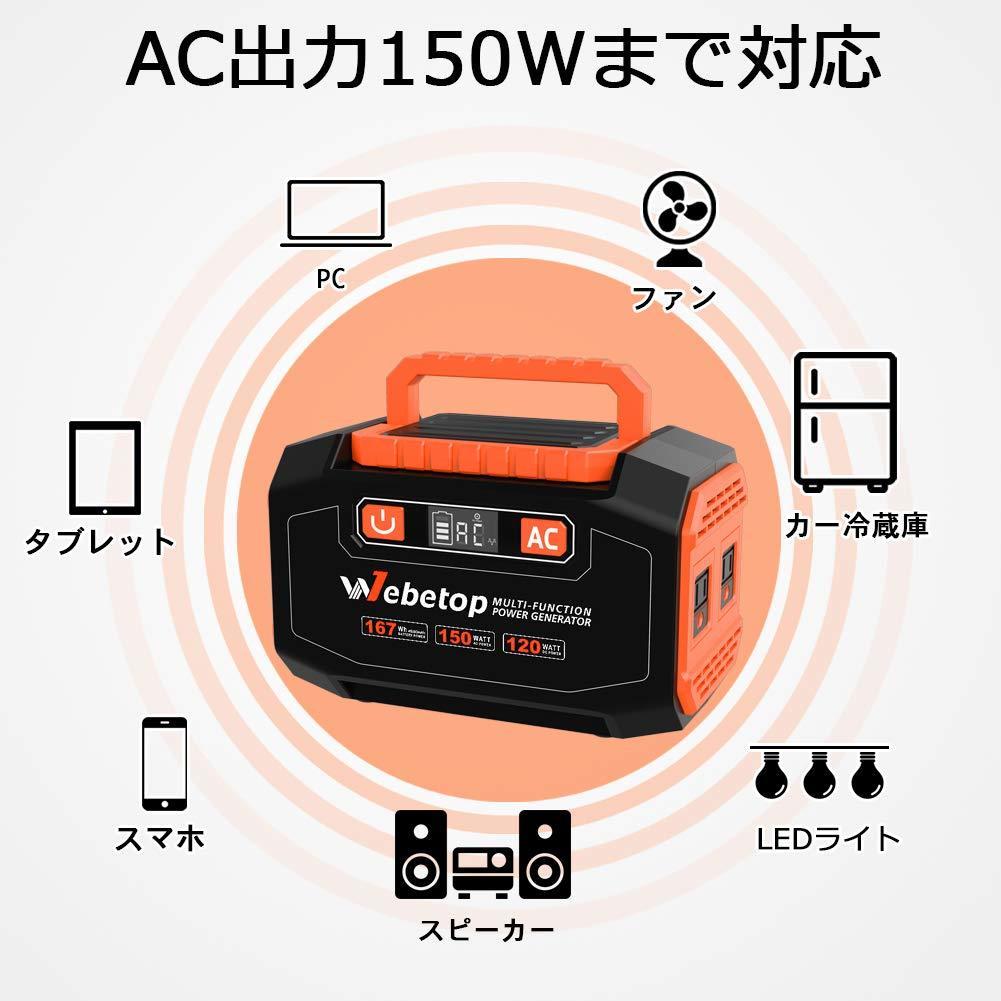 送料無料 Webetop ポータブル電源 167Wh 大容量 AC(150W) DC USB出力 QC3.0急速充電 家庭用蓄電池 充電方法三つ ソーラーパネル充電_画像2