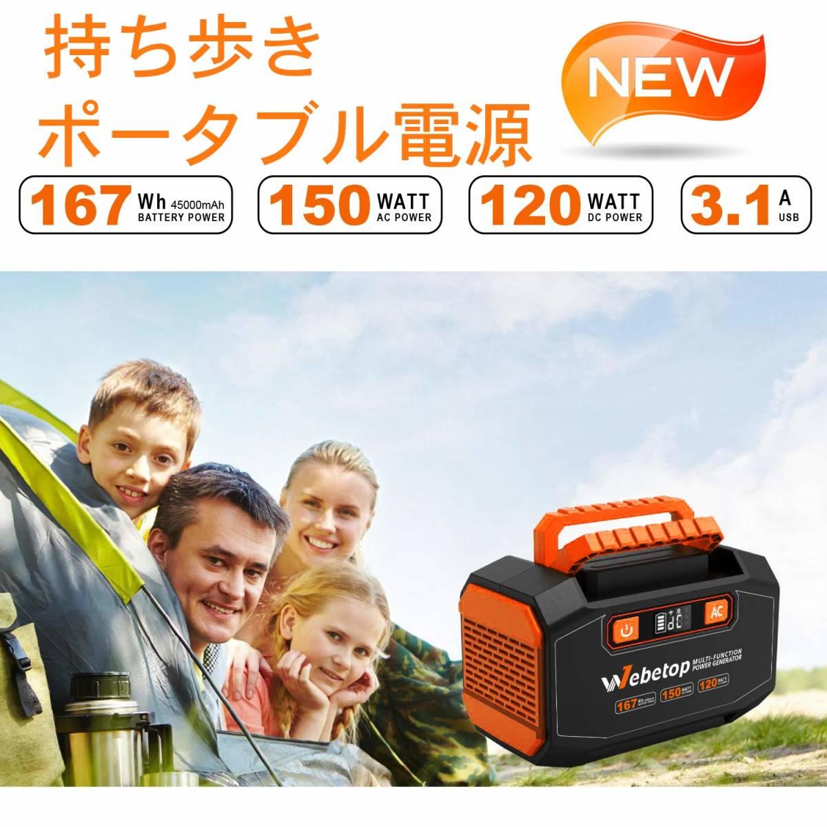 送料無料 Webetop ポータブル電源 167Wh 大容量 AC(150W) DC USB出力 QC3.0急速充電 家庭用蓄電池 充電方法三つ ソーラーパネル充電_画像5