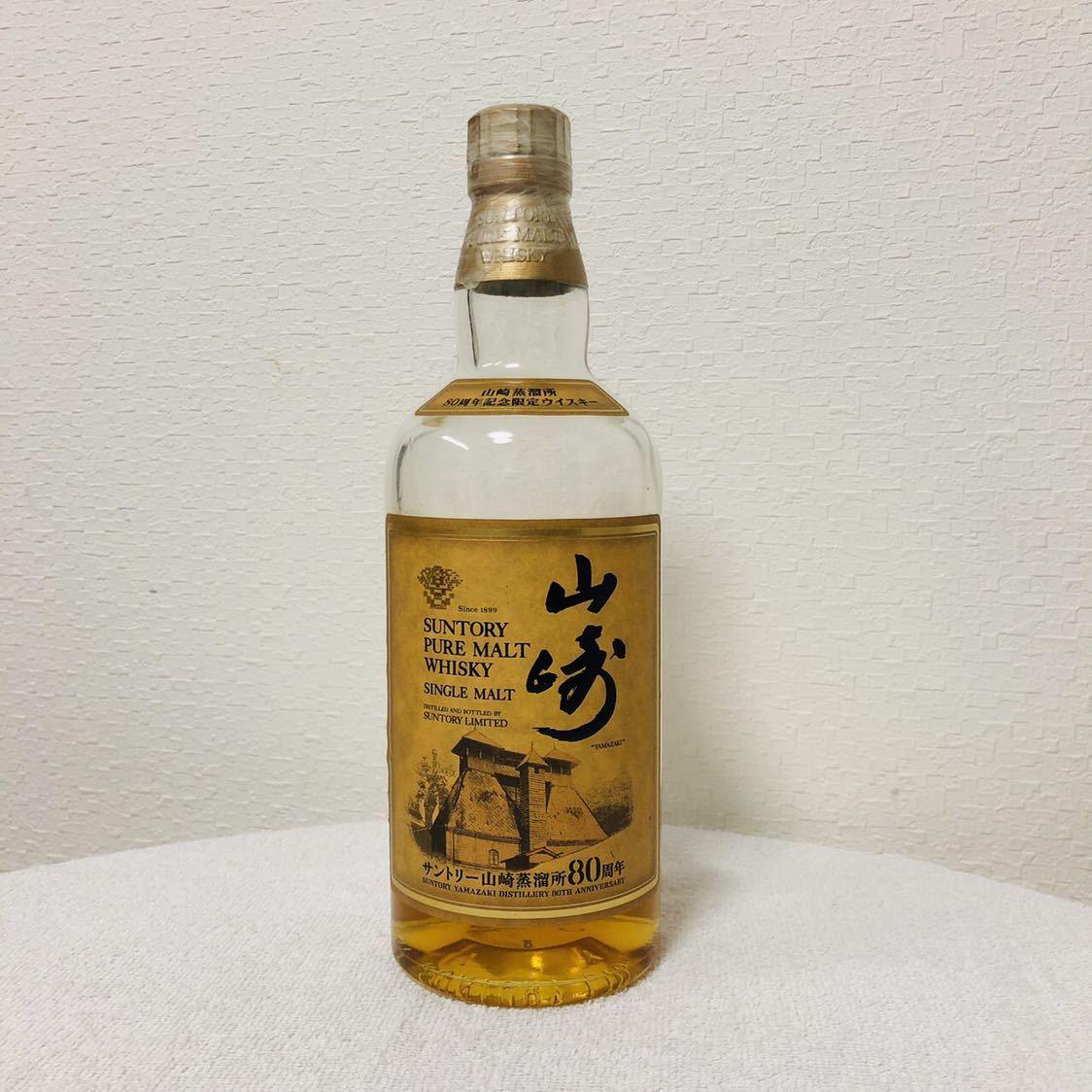 【空瓶】 SUNTORY サントリー 山崎 蒸溜所 80周年記念 限定品 ボトル 【送料無料】希少