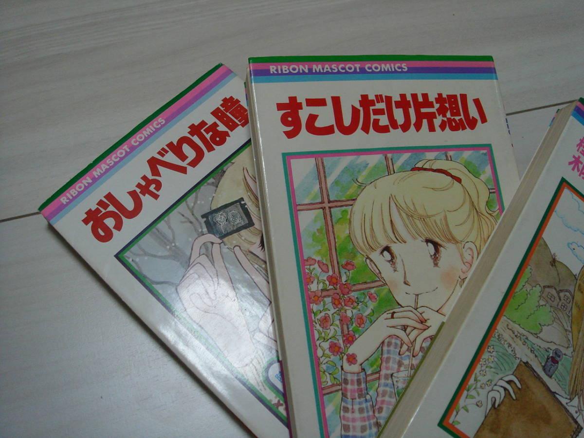 【ジャンク】集英社 陸奥A子傑作集1~4+リボン付録_画像2
